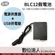 【數位達人】副廠 Panasonic BLC12 假電池 USB+AC電源供應器 外接電源線 / FZ2500 FZ1000 FZ200 G85