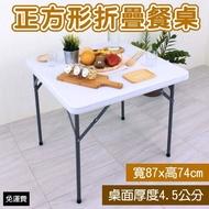【美佳居】寬87公分-方形塑鋼折疊桌/麻將桌/書桌/餐桌/工作桌/露營桌/拜拜桌(桌面厚4.5公分)