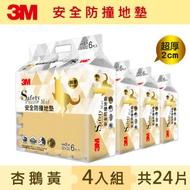 3M 超厚2cm 兒童安全防撞地墊-杏鵝黃-32cm(6片x4組)