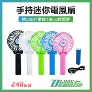 手持迷你電風扇 電扇 風扇 充電式風扇 嬰兒車風扇 折疊式風扇 LED照明 三段風力 附贈18650鋰電池/Micro USB充電線【刀鋒】