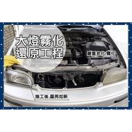 ☆板橋樹林區☆進口休旅車=大燈霧化+大燈修復//凌志RX+NX VW T5 T6 PREVIA CX579 PREVIA