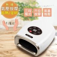 【勳風】Day Plus充插二用氣壓式溫熱手部按摩器 HF-G1537(護手養生舒壓)