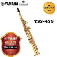 Yamaha 高音薩克斯風 YSS-475