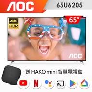 (登錄好禮3選1)【美國AOC】65吋4K HDR聯網液晶顯示器+視訊盒65U6205★送基本安裝★