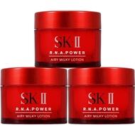 SK-II R.N.A超肌能緊緻活膚霜(輕盈版)(15g)*3