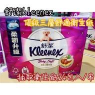 舒潔 Kleenex 頂級三層抽取式衛生紙 100抽*24入 好市多 三層衛生紙 舒潔 柔韌升級 限宅配 含乳木果油