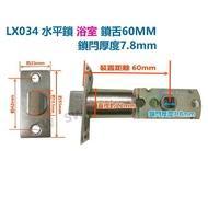LX034 浴室水平鎖鎖舌 裝置距離60mm /7.8 通用型鎖舌 水平把手鎖舌 單舌鎖心 鎖芯 房門鎖 門鎖通道鎖板手鎖
