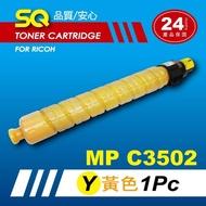 【SQ碳粉匣】for Ricoh MPC3502 黃色環保碳粉匣(適MP C3502 彩色雷射A3多功能事務機)