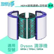 加倍淨 HEPA玻璃濾網+活性碳濾網 適用Dyson Pure智慧空氣清淨風扇TP04 DP04 HP04