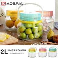 【ADERIA】日本進口醃漬玻璃罐2L(三件組)