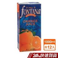 Fontana 柳橙汁  1公升  (12入/箱) 蝦皮24h 現貨