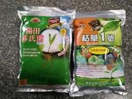 [樂農農] 優惠套組免運費 陽田莎氏菌(放線菌) 1kg + 陽田枯草1號(枯草桿菌) 1kg