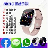 台灣檢驗 智能手環 來電通知 AW36 藍牙手錶 LINE FB 睡眠計步運動 運動手環 非 蘋果 小米手環 OPPO
