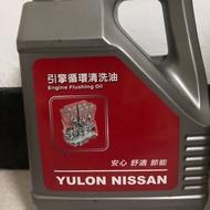 裕隆Nissan 引擎循環清洗油 油泥清洗