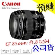 【預購 含稅】Canon EF 85mm F1.8 USM 大光圈戶外定焦人像鏡 85 f/1.8 公司貨