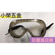 【小榮五金】台灣製造 石頭牌 軟式耐衝擊防護眼罩 防塵護目鏡 SG-202 木工、打石、建築工地專用
