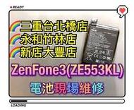 【電池維修】送工具 華碩 Zenfone3 ZOOM ZE553KL電池 內置電池 原廠電池