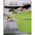 SILWA 西華 繽紛鑄瓷鍋 陶瓷 容量2.5公升