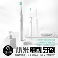 小米【米家 聲波電動牙刷】潔淨安全防護在升級 T500 T300 T100 全機防水 智能電動牙刷 USB充電 IPX7