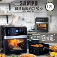 聲寶12L智能氣炸鍋/烤箱KZ-L19123BL
