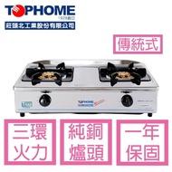 【TOPHOME莊頭北工業】AS-629TSV大三環瓦斯爐傳統台爐 2級節能效率(全機白鐵 純銅爐頭)