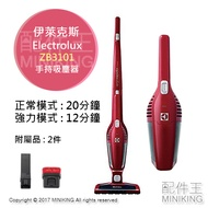 【配件王】日本代購 伊萊克斯 Electrolux ZB3101 無線 手持吸塵器 20分鐘