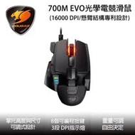 COUGAR 美洲獅 700M EVO 16000 DPI 光學電競滑鼠