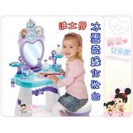 麗嬰兒童玩具館~小女生的最愛-迪士尼Disney-Frozen冰雪奇緣化妝台.扮家家酒玩具