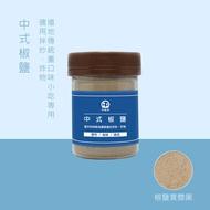 【鹹酥雞胡椒鹽75g】炸物烹飪專用 素可
