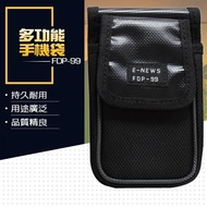 【E-NEWS 塔氟龍】多功能手機袋 FDP-99E