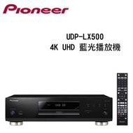 Pioneer 先鋒 UDP-LX500 4K UHD藍光播放機【公司貨保固+免運】