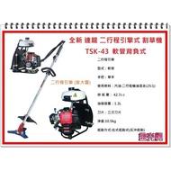 ~金光興修繕屋~(免運費)全新 型鋼力 TSK-430H 二行程引擎式 割草機 軟管背負式 高效能