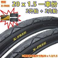 《意生》【世尉 2外+2內 一車份 20 x 1.5】X-FREE 20*1.5防刺胎 406外胎 20吋腳踏車外胎 小折外胎