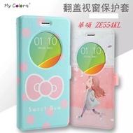 華碩 ZenFone4 ZE554KL 彩繪卡通視窗皮套支架手機套