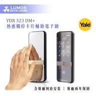 【Yale 智慧門把鎖】Yale YDR323 DM+ 熱感觸控卡片輔助電子鎖 含VIP安裝 兩年原廠保固