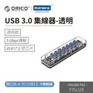 ORICO USB3.0 HUB 集線器 7孔/7埠 (F7U-U3-CR-PRO)