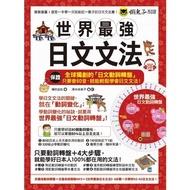 世界最強日文文法(桶田宜加)