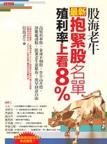 股海老牛最新抱緊股名單,殖利率上看8%:高殖利率股、金身不倒股、步步高升股、落難龍頭股,跟著老牛緊緊抱,提早財富自由