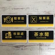 壓克力點餐區取餐區收銀處茶水間標示牌 指示牌