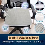 6D氣對流透氣涼墊 坐墊/沙發墊/椅墊/辦公座墊 (50x50cm)  單人款/三人座墊
