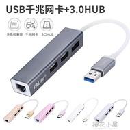 微軟surface pro5/4網卡3網線USB3.0擴拓展塢HUB集轉換器分線接口『櫻花小屋』