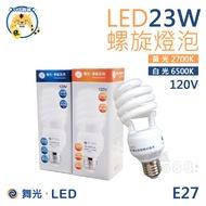 舞光 螺旋燈泡(120V) 23W E27【白光、黃光】螺旋燈泡 省電燈泡 麗晶燈 螺旋【588商城】