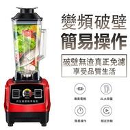 臺灣現貨!110V破壁機 攪拌機 破壁豆漿機 果汁機 研磨機 電動果汁機 冰沙機 調理機 破壁機