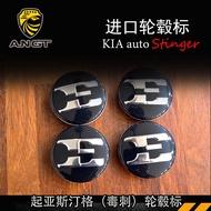 KIA 起亞Stinger 斯汀格輪轂標 E型卡式輪轂蓋stinger專用韓國進口