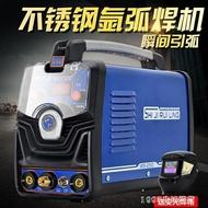 不銹鋼220V家用小型氬弧焊機兩用電焊機單用618購物節