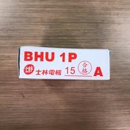 BHU系列 1P 110V/220V 【電料王】全新 士林電機 無熔絲斷路器 無熔絲開關