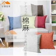 日式素面純色 棉麻抱枕套 45x45【好買居家】 家居保枕套 沙發枕套 靠墊套 抱枕 靠枕