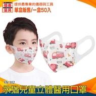 【儀表量具】小臉親膚 可愛口罩 幼兒口罩 醫用口罩 女童男童 YN-302 卡通 兒童口罩50入/18盒