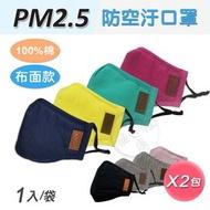 AOK 飛速 防空汙PM2.5口罩-布面款 單片L/M X 2包