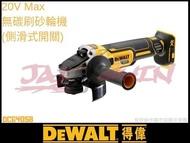 【桃園戀】含稅 DEWALT得偉 20V Max 無碳刷砂輪機 (滑側式開關) 單機 DCG405B DCG405